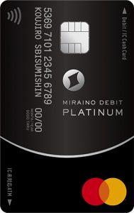 ミライノデビット PLATINUM(Mastercard)