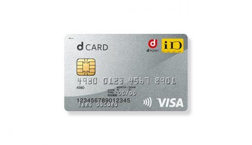 dカードの年会費が「永年無料」に改善されてさらにお得に