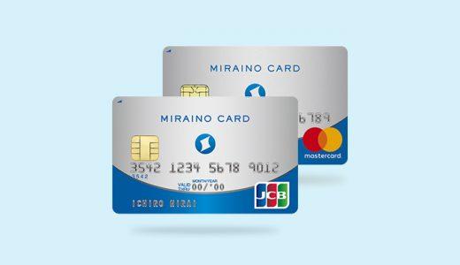 ミライノ カードは常に還元率1.0%でATM手数料もお得!