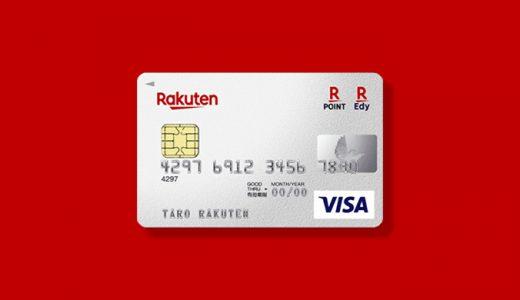 楽天カードは年会費無料でポイントがざくざく貯まるからお得!