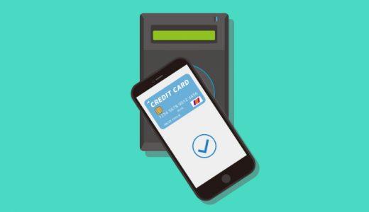 スマホ決済で組み合わせるおすすめのクレジットカードは?
