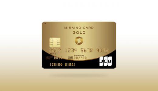 ミライノ カード GOLDは格安な年会費で旅行保険が付帯