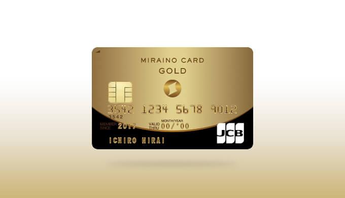 ミライノ カード GOLD