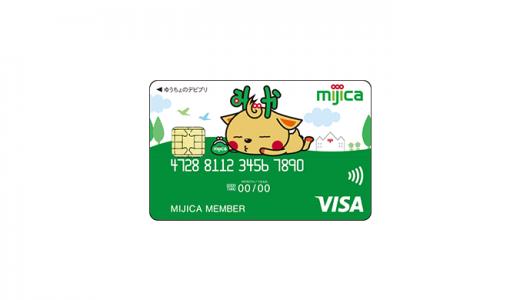 ゆうちょ銀行のmijica(ミヂカ)Visaデビットカードとは
