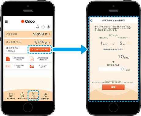 オリコ公式アプリ