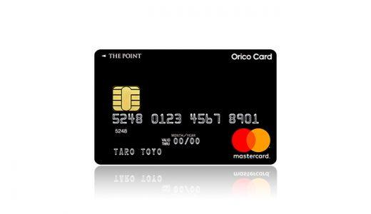 高還元率で人気のオリコカードは年会費も無料でポイントもお得