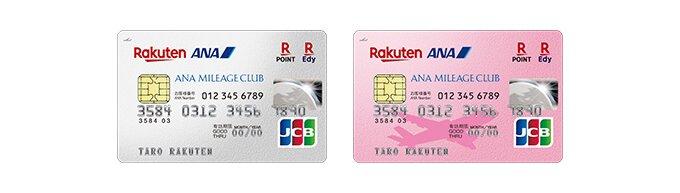 楽天ANAマイレージクラブカードの種類