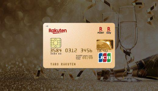 楽天ゴールドカードなら、お得な年会費でポイントは最大5倍