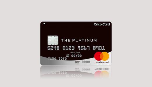 オリコカード ザ プラチナは高還元率で充実の保険が付帯