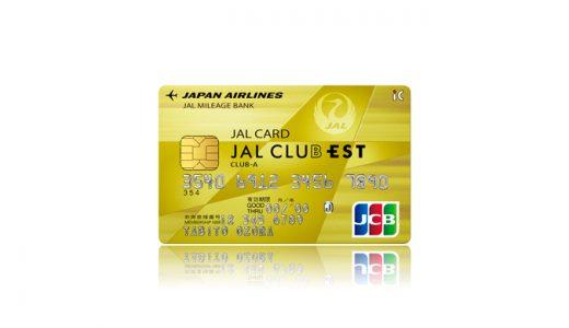 JAL CLUB ESTはマイルが貯まるだけでなく特典も満載