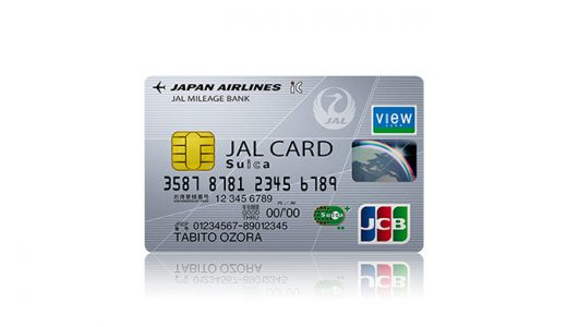 JALカードSuicaはオートチャージ機能付きだから便利