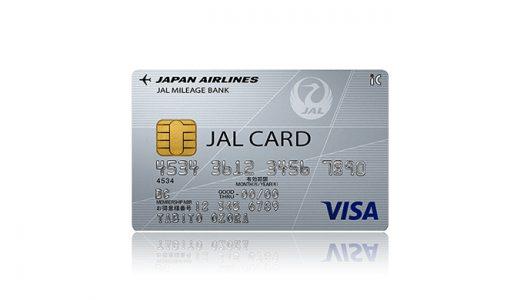JALカードは旅行も普段の買い物もマイルが貯まってお得