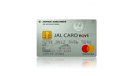 JALカード navi(学生専用)は在学中年会費無料!
