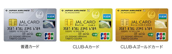 JALカードSuicaラインナップ