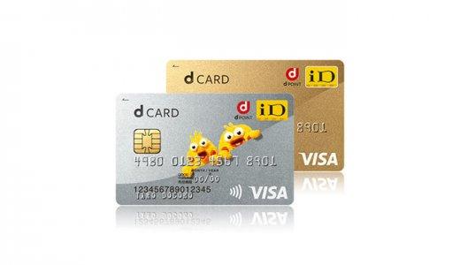 dカード 5%還元キャンペーン開始!年会費も永年無料に改善