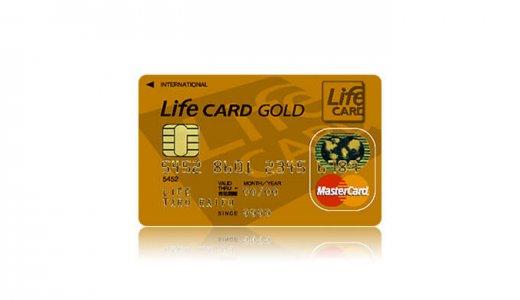 ライフカードゴールドは審査が不安な方におすすめの上級カード