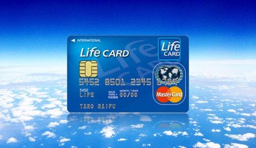 ライフカードは「旅行傷害保険付き」で初年度年会費無料
