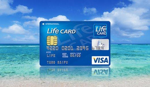 学生専用ライフカードは年会費無料で海外旅行傷害保険が付帯