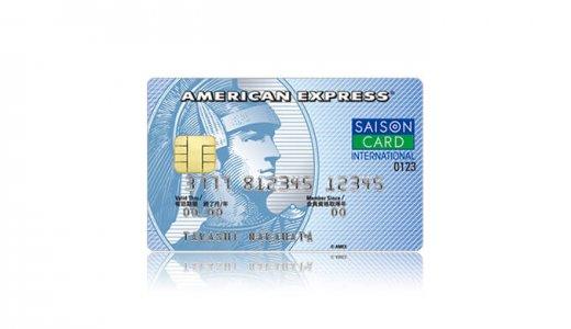 セゾンブルー・アメリカン・エキスプレス・カードの特徴を解説