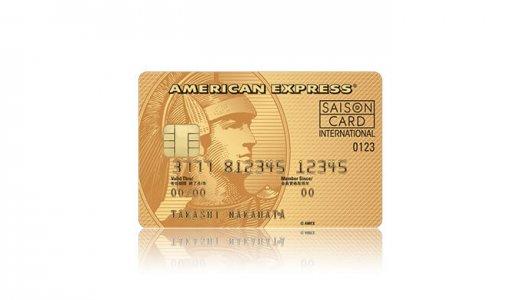 セゾンゴールド・アメックスは海外旅行保険やラウンジも充実