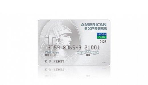 セゾンパール・アメリカン・エキスプレスは実質年会費無料