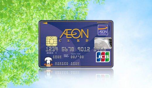 イオンカード(WAON一体型)の作り方と特典・ポイント