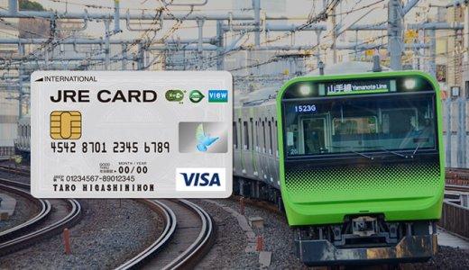 JREカードはJREポイントが最もお得に貯まるクレカ