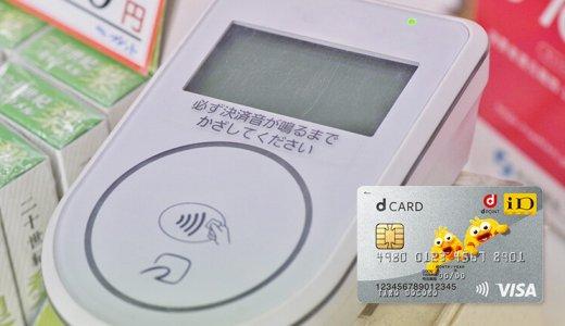 dカードはドコモユーザー以外もポイントがお得で年会費無料