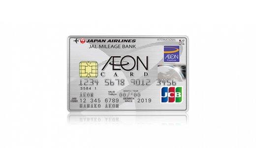 イオンJMBカードはイオンでJALマイルがお得に貯まる
