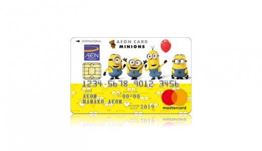 イオンカード(ミニオンズ)は映画料金が常時1,000円