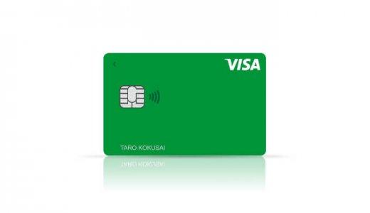 【還元率3%】Visa LINE Payクレジットカード