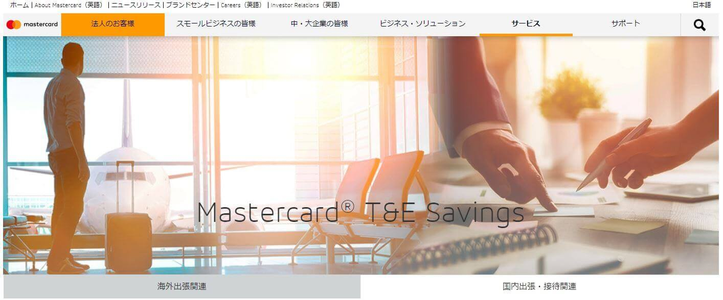 Mastercard T&E Savings