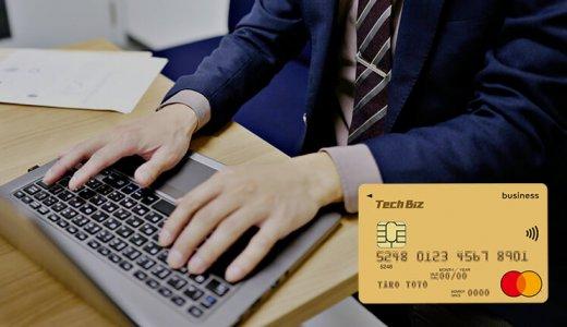 ITフリーランス向けテックビズカードの審査やメリット