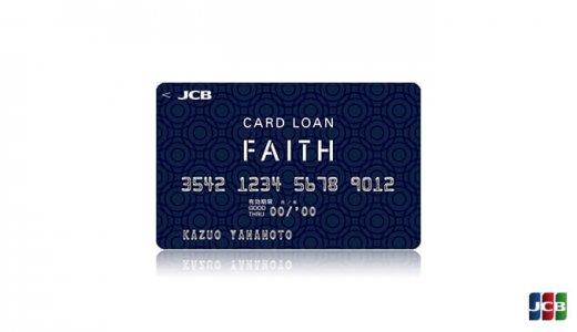 JCBカードローン FAITHは上限利息でも低金利