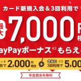 ヤフーカードは7,000円相当のPayPayボーナス進呈