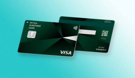 三井住友カード(NL)はナンバーレスで最大5%還元!